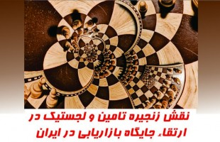 سمینار نقش زنجیره تامین و لجستیک در ارتقاء جایگاه بازاریابی در ایران