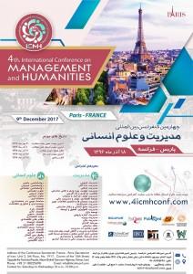 چهارمین کنفرانس بین المللی مدیریت و علوم انسانی
