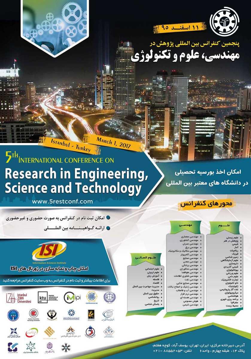 پنجمین کنفران بین المللی پژوهش در مهندسی علوم و تکنولوژی