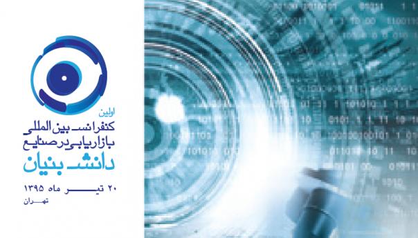 اولین کنفرانس بینالمللی بازاریابی در صنایع دانش بنیان