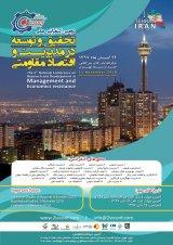 دومین کنفرانس ملی تحقیق و توسعه در مدیریت و اقتصاد مقاومتی