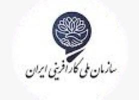 عضویت انجمن در سازمان ملی کارآفرینی ایران