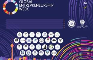 سلسله برنامه های هفته جهانی کارآفرینی