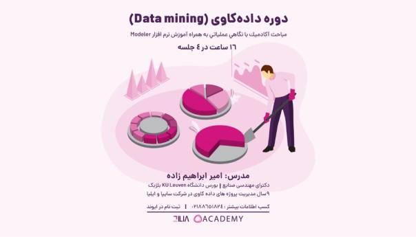 دوره داده کاوی (Data mining)