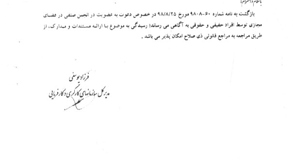 پیام رئیس انجمن تحقیقات بازاریابی ایران