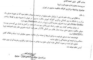 نامه ارسال شده از سازمان توسعه تجارت  ایران در تاریخ 1398/10/19