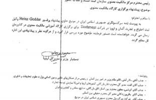 نامه ارسال شده از سازمان توسعه تجارت ایران در تاریخ 1398/10/21