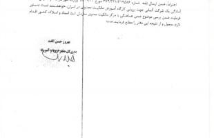 نامه ارسال شده از سازمان توسعه تجارت ایران در تاریخ 1398/10/28