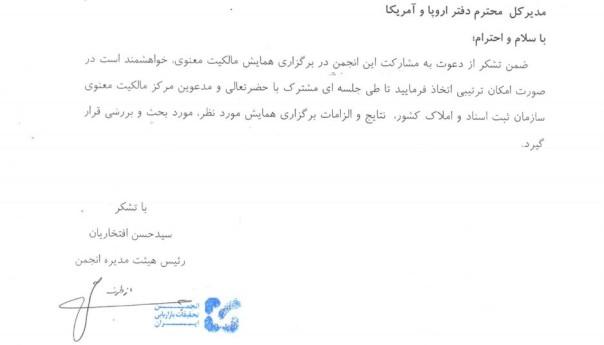 نامه آقای دکتر افتخاریان در پاسخ به نامه های ارسال شده از سازمان توسعه تجارت ایران