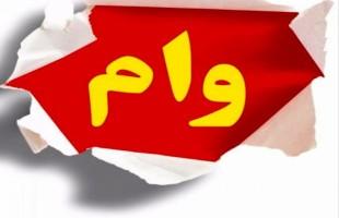 اعضاء انجمن تحقیقات بازاریابی ایران مشمول دریافت وام کم بهره کرونا شدند