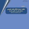 تحلیل دستمزد شاغلان بخش خصوصی به تفکیک بخش ها، مناطق و دهک ها