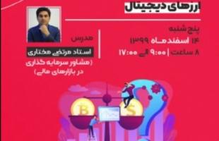 سمینار آشنایی با ارزهای دیجیتال( حضوری و آنلاین)