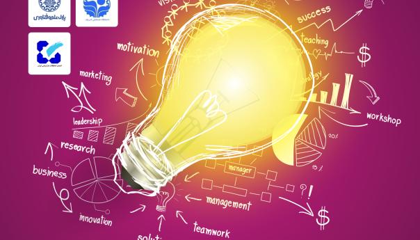 همایش آنلاین نوآوری و تحول در کسب و کار